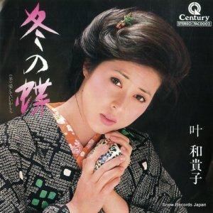 叶和貴子 - 冬の蝶 - 7AC0002