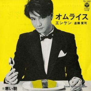 遠藤賢司 - オムライス - TD-1091