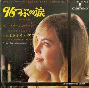 ?(クエッションマーク)・アンド・ザ・ミステリアンズ - 96つぶの涙 - JET-1777