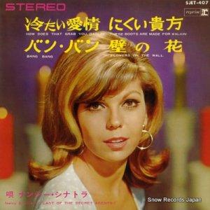 ナンシー・シナトラ - 冷たい愛情 - SJET-407