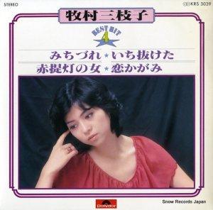 牧村三枝子 - ベスト・ヒット4 - KRS3039