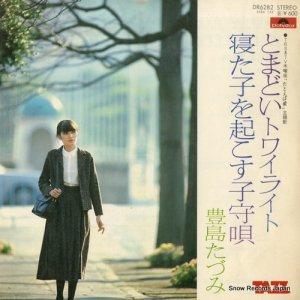 豊島たづみ - とまどいトワイライト - DR6282