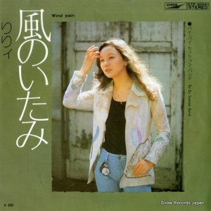 りりィ - 風のいたみ - ETP-20051