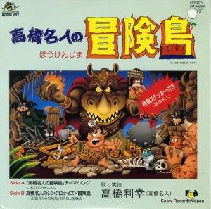 高橋利幸 - 高橋名人の冒険島 - 07FA-8001