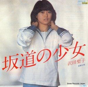沢田聖子 - 坂道の少女 - OPL-9