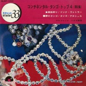 アルフレッド・ハウゼ楽団 - コンチネンタル・タンゴ・トップ4・第2集 - SLKP-1002