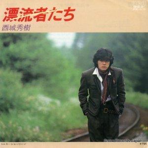 西城秀樹 - 漂流者たち - RHS-81