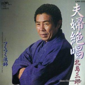 北島三郎 - 夫婦絶唱 - CWA-225
