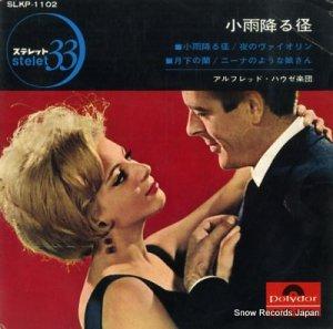 アルフレッド・ハウゼ楽団 - 小雨降る径 - SLKP-1102