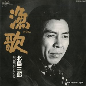 北島三郎 - 漁歌 - CWA-187