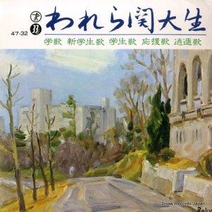 関西大学 - われら関大生 - 47-32