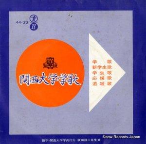 関西大学 - 学歌 - 44-33