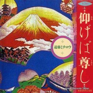 遠藤ミチロウ - 仰げば尊し - WTP-17682