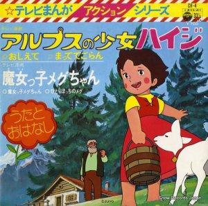 テレビまんがアクションシリーズ - アルプスの少女ハイジ - CH-4