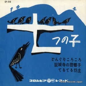 童謡 - 七つの子 - CP-210
