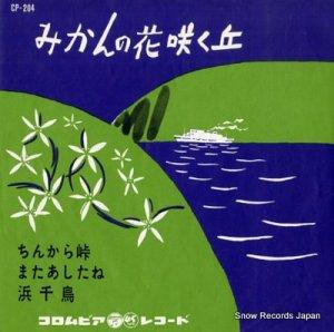 童謡 - みかんの花咲く丘 - CP-204
