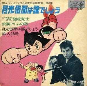 サウンドトラック - 懐かしいテレビ・ラジオ人気番組主題歌集・第1集 - CC(H)-1007
