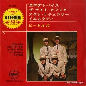 ザ・ビートルズ - 恋のアドバイス/コンパクト盤 - AP-4113