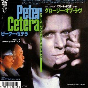 ピーター・セテラ - グローリー・オブ・ラヴ - P-2129