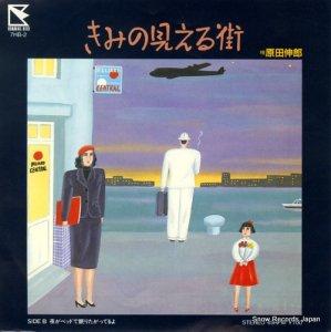 原田伸郎 - きみの見える街 - 7HB-2