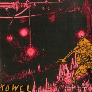 タオル - towel - VMFM30