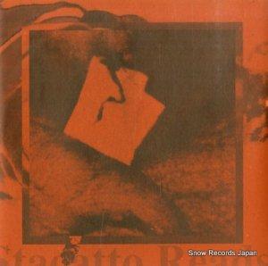 スタッカート・リーズ - stacatto reads - GRAVITY-24