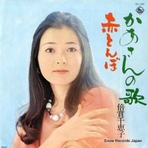倍賞千恵子 - かあさんの歌 - BS-1855