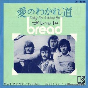 ブレッド - 愛のわかれ道 - JET-2086