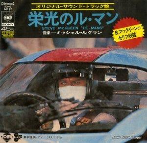 ミッシェル・ルグラン - 栄光のル・マン - SONG80192