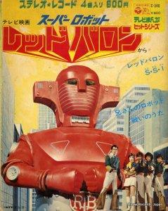 スーパーロボット・レッドバロン - レッドバロン - C-540