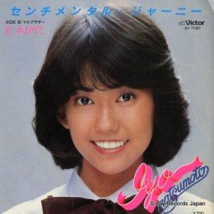 松本伊代 - センチメンタル・ジャーニー - SV-7160