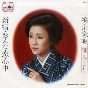 笹みどり - 笹舟恋唄 - CW-1494
