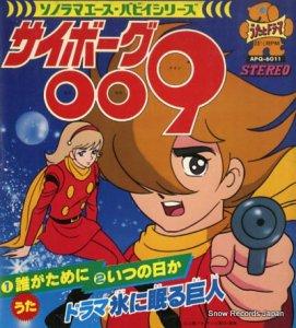 サイボーグ009 - 誰(た)がために - APQ-6011