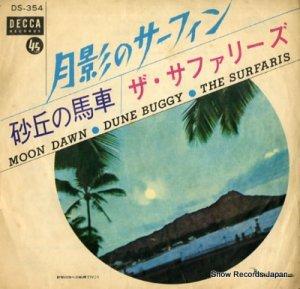 ザ・サファリーズ - 月影のサーフィン - DS-354