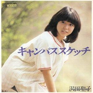 沢田聖子 - キャンパススケッチ - ZP-48