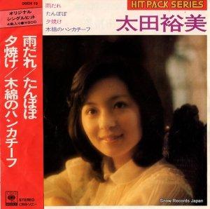太田裕美 - 雨だれ - 08EH19