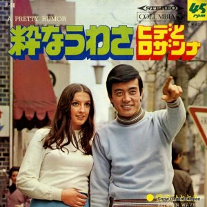 ヒデとロザンナ - 粋なうわさ - P-58