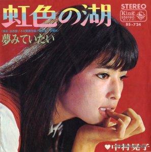 中村晃子 - 虹色の湖 - BS-724