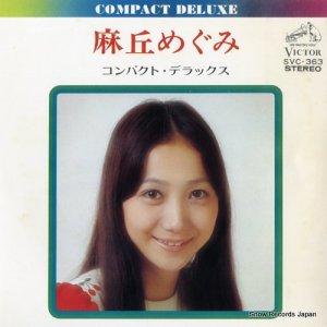 麻丘めぐみ - コンパクト・デラックス - SVC-363