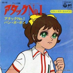 大杉久美子 - アタックno.1 - SCS-102
