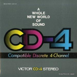 CD−4 - テスト・レコード - 4DE-204