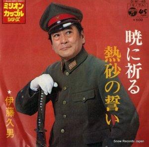 伊藤久男 - 暁に祈る - D(M)-45