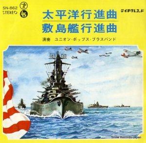 ユニオン・ポップス・ブラスバンド - 太平洋行進曲 - SN-862