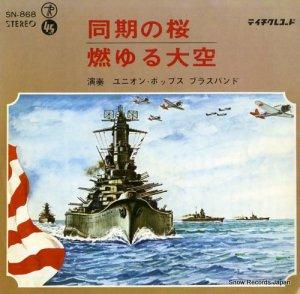 ユニオン・ポップス・ブラスバンド - 同期の桜 - SN-868
