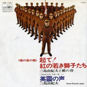 三島由紀夫 - 起て!紅の若き獅子たち - CW-1051