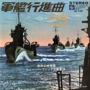 篠原正雄 - 軍艦行進曲 - SS-130