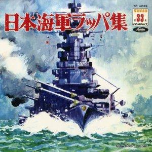 日本海軍ラッパ集 - 君が代 - TP-4239