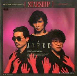 アルフィー - starship 光を求めて - 7A0381