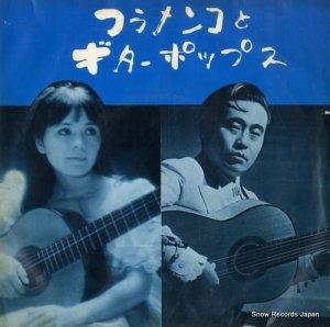 伊藤日出夫 - フラメンコとギターポップス - TOA-S-5