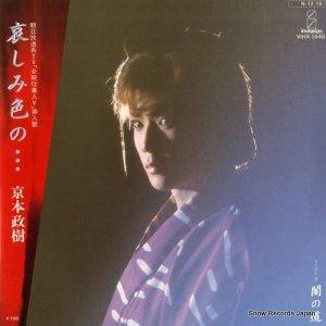 京本政樹 - 哀しみ色の - VIHX-1648